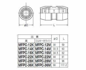 未来工業 マシンフレキ用 カップリング 防水型(IP55)黒 マシンフレキ36(1個価格) MFPC-36K