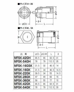 未来工業 コネクタ(PF管42用)グレー(30個価格) MFSK-42GH