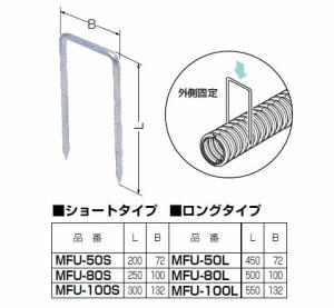 未来工業 固定くい サイズ100 ロングタイプ 10個価格 MFU-100L