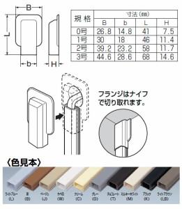 未来工業 プラモール エンド(フランジ付)1号 ブラック(10個価格) MLEW-1K