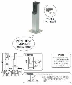 未来工業 給電ポール(ベース付)ショート シルバー(1個価格) MRPSB-1