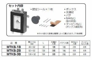 未来工業 耐火ボックス(片面壁)46×92mm(1個価格) MTKB-1B