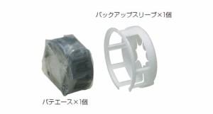 未来工業 耐火ブラック パテエース(空調キット)適合穴径150〜径160(1組価格) MTKB-AC150