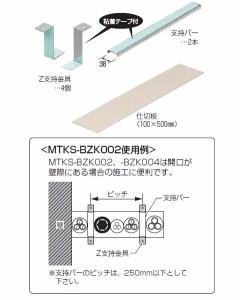 未来工業 ブロック(角穴)用金具 支持バー長さ1493mm(1個価格) MTKS-BZK030