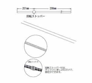 未来工業 4mmバー(傾き防止バー)回転ストッパー付・めっき付(溶融亜鉛めっき線)1箇所(10組価格) OF-5004TZ