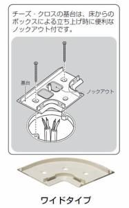 未来工業 ワゴンモール(ワイドタイプ)付属品チーズ(OP7型)ベージュ 1個価格 OPWT-7J