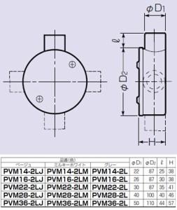未来工業 露出用丸形ボックス(平蓋・2方出)適合管VE14 ベージュ PVM14-2LJ 1個価格 PVM14-2LJ