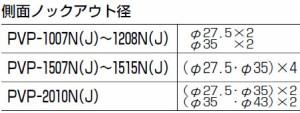 未来工業 正方形プールボックス(ノック付)150×150×100mm ベージュ 10個価格 PVP-1510NJ