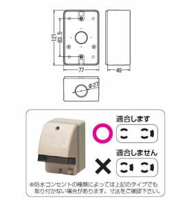 未来工業 露出スイッチボックス(防水コンセント用・片側接地タイプ)ベージュ(1個価格) PVR-0BC0J