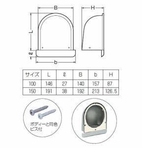 未来工業 パイプフード(鐘型)寒冷地仕様 ルーバー付 サイズ100 ブラック(ツヤなし)(12個価格) PYK-S100KLKN