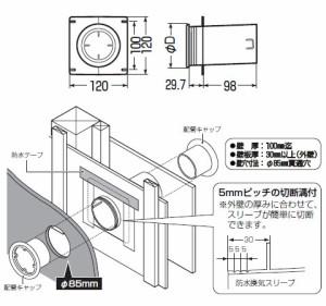 未来工業 防水換気スリーブセット(10個価格) PYSB-75LDK