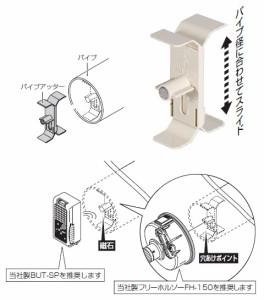 未来工業 パイプアッター(パイプ探知用磁石)適合パイプ内径100、125、150mm(10個価格) PYU-1510