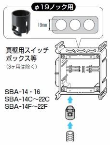 未来工業 SBアダプタ-(径19ノック用) ベージュ 10個価格 SBA-16F