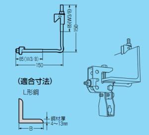 未来工業 サポート金具(Lボルト付) 1個価格 SGAL