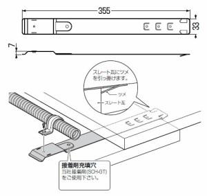 未来工業 片サドル取付金具(スレート瓦用)黒(10個価格) SSKT-DLLK
