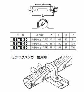 未来工業 FEP用ステンレス両サドル 適合管ミラレックスF50(10個価格) SSTE-50