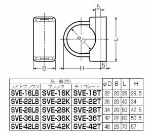 未来工業 VE台付サドル 適合VE管42 ブラック 20個価格 SVE-42K