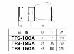 未来工業 サドル トラフレキ100用 10組価格 TFS-100A