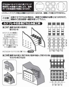 未来工業 打ち込みスリーブ(免震ピット 擁壁用貫通スリーブ)(1個価格) TSB-80-400