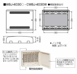 未来工業 情報ウオルボックス(屋内用)有効フカサ78〜86 ミルキーホワイト 5個価格 WBJ-4030M