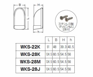 未来工業 引込みカバー(小型タイプ)黒(1個価格) WKS-28K