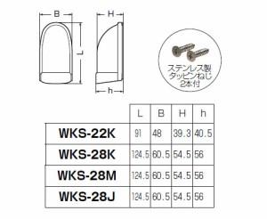 未来工業 引込みカバー(小型タイプ)黒(20個価格) WKS-28K