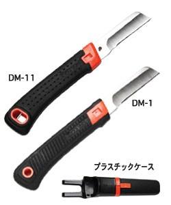 未来工業 デンコーマック 240mm 電工ナイフ 両刃 ケース付 DM-11