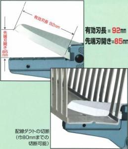 メリー(室本鉄工) モールカッター(ダクト巾80mmまでOK) DX80