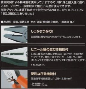 フジ矢ペンチ(樹脂グリップ付)175mm(1050-175)