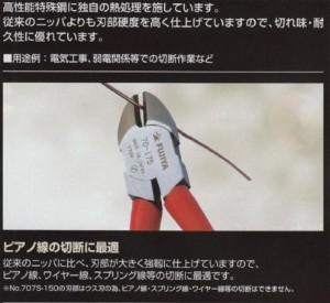 フジ矢強力ニッパ(樹脂グリップ)175mm(70-175)