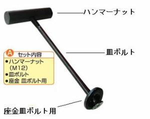 ヨネザワ Dボルト ハンマーナットセット 120mm 10セット 片引きシステム 普通タイプ