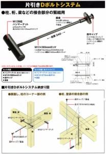ヨネザワ Dボルト ハンマーナットセット 105mm 10セット 片引きシステム ニュータイプ