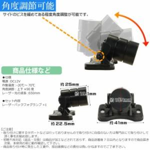 送料無料 レーザーバックフォグランプ 追突防止 バックフォグ as1299