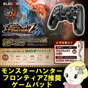 JC-MHF01BK エレコム モンスターハンターフロンティアZ推奨ゲームパッド