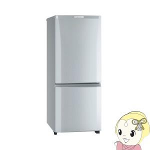 【在庫僅少】MR-P15C-S 三菱電機 2ドア冷蔵庫146L 自動霜取 ピュアシルバー