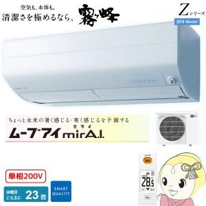 MSZ-ZW7118S-W 三菱電機 ルームエアコン23畳 霧ヶ峰 Zシリーズ 「ムーブアイ mirAI」 ピュアホワイト