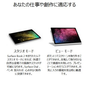 HN4-00012 マイクロソフト タブレットPC Surface Book 2 (Core i7 SSD256GB)