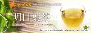 お徳用明日葉茶(50g)3150円以上送料無料 あしたば サプリメント 激安 お茶