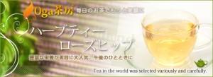 ■即納■ハーブティー・ローズヒップ(50g×3個セット)3150円以上送料無料 ローズヒップティー 激安 お茶 サプリメント ビタミンC