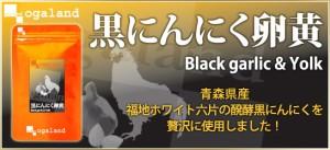 黒にんにく卵黄(約1ヶ月分)3150円以上送料無料  ニンニク卵黄 大蒜 健康維持 無臭にんにく サプリメント 激安 青森ホワイト