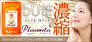 プラセンタ(約1ヶ月分)3150円以上送料無料 サプリ 飲む美容液 美容パック ドリンク 濃縮 シワ 健康食品 エステ エイジングケア