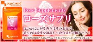 ローズサプリ(約1ヶ月分)3150円以上送料無料 薔薇の香り サプリメント バラ 飲める香水 off 激安 フレグランス