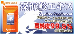 ■即納■お徳用深海鮫エキス(約3ヶ月分)3150円以上送料無料 激安 スクワレン 肝油 保湿 サプリメント 健康食品 潤い
