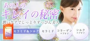 ■即納■セラミド&シルク(3個セット・約3ヶ月分)3150円以上送料無料 サプリメント スキンケア コラーゲン 美容液 ダメージ
