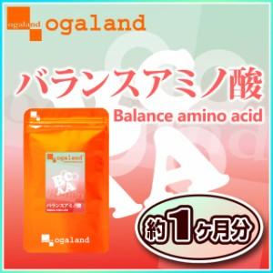 バランスアミノ酸(約1ヶ月分)3150円以上送料無料 BCAA ダイエット 健康 元気  激安 サプリメント diet 必須アミノ酸 健康 食生活