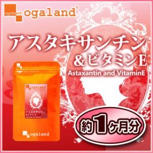 アスタキサンチン&ビタミンE(約1ヶ月分)3150円以上送料無料 特価 激安 美容サポート 潤い 乾燥 サプリメント アイケア