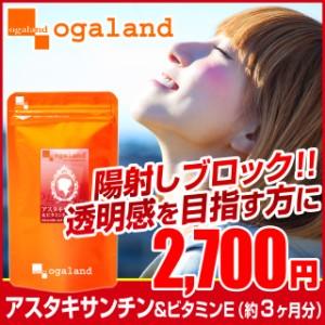 お徳用アスタキサンチン&ビタミンE(約3ヶ月分)3150円以上送料無料 美白 サプリ 潤い サーモン サプリメント