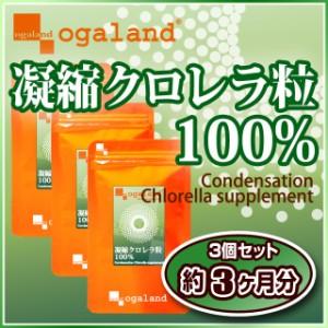 凝縮クロレラ粒100%(3個セット・約3ヶ月分)3150円以上送料無料 植物性たんぱく質 ビタミン ミネラル 野菜の不足 サプリ すっきり