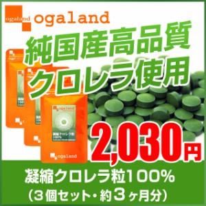 凝縮クロレラ粒100%(3個セット・約3ヶ月分)3150円以上送料無料 亜鉛 エイジング ビタミンA ミネラル サプリメント