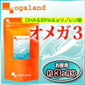 お徳用オメガ3-DHA&EPA&α-リノレン酸サプリ(約3ヶ月分)3150円以上送料無料 サプリメント 魚 健康 亜麻仁油